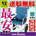 車椅子 軽量 折り畳み 介護 車イス 車いす 全4色 送料