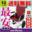 車椅子 軽量 折り畳み 介護 車イス 車いす 全4色 送料無料 ノーパンクタイヤ カドクラ KADO