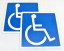 【送料無料】 車椅子 国際シンボルマーク 【2枚入り】マグネットタイプ 車椅子マーク 11.5cm×11.5cm 国産 【介護関連用品】2枚セット 車椅子シンボ...