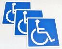 【送料無料】 車椅子 国際シンボルマーク 【3枚入り】 マグネットタイプ 車椅子マーク 11.5cm×11.5cm 国産 【介護関連用品】3枚セット 車椅子シンボルマーク【代引き不可】