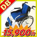 車椅子 軽量 折り畳み 車イス 車いす ★チャップス DB★ ドラム式ブレーキ採用 車椅子 全10色