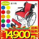 車椅子 艶やかなイタリアンレッド!【チャップス】【三代目chaps】大手クリニックやケアセ