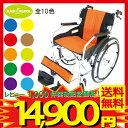 車椅子 車イス 車いす チャップス サンセットオレンジ【軽量】【自走式】【アルミ】【ノー