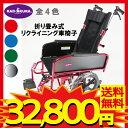リクライニング 車椅子 『アポロン』レッド コンパクトタイプ 背折れ 介助用 車いす 折り畳み式 車イス ノーパンクタイヤ リクライニング式 シートベルト付き 脚部エレベーティング 車イス A801-RD