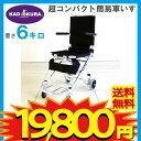 車椅子 新発売!次世代型簡易車椅子【ポケッタ】【簡易車椅子】【旅行用】【車イス】【アルミ】【超軽量】【超コンパクト】【介助用】【ノーパンク】【駐車ブレーキ】【折りたたみ】美しいクローム仕上げ B503-AP