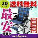 カドクラ KADOKURA 軽量 自走用車椅子 ディオ 20