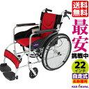 車椅子 軽量 折り畳み カドクラ チャップス禅ライト レッド 自走式 自走用 介助兼用 車いす 車イス 22インチ G201-RD