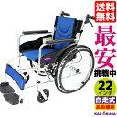 車椅子 軽量 折り畳み 低床 自走式 車いす 自走用 車イス カドクラ KADOKURA