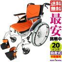 自走式車椅子 軽量 折り畳み コンパクト ビーンズ チークオレンジ F102-O カドクラ