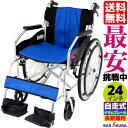 車椅子 軽量 折り畳み カドクラ Proシリーズ チャップスDB A101-DB 自走式 自走用 車イス 車いす 全10色 送料無料 24インチ ドラムブレーキ