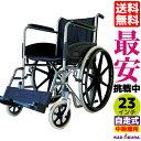 アウトレット 車椅子 折り畳み カドクラ スチール製 ノーパンクタイヤ 車イス 23インチ コンドル A301-SJ 樹脂スポークホイール