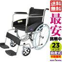 アウトレット 車椅子 折り畳み 自走式 スチール製 カドクラ ホーク A201-BS