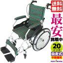 車椅子 軽量 折り畳み 自走式 介助兼用 介護 全3色 送料無料 コンパクト モスキー グリーンチェック A103-AKG カドクラ