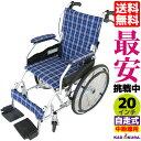 車椅子 軽量 折り畳み コンパクト 車いす 車イス 自走 全3色   モスキー ブルーチェック A103-AKB カドクラ