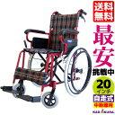 車椅子 軽量 折り畳み カドクラ ラズベリー B110-ARB 自走式車イス スリムタイプ 幅狭車いす   20インチ