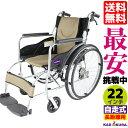 車椅子 軽量 折り畳み 低床 自走式 車いす 自走用 車イス カドクラ KADOKURA チャップス禅 ゼン 22インチ ゴールド G102-BG