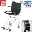 日進医療器 簡易車椅子 軽量 ワンタッチ折りたたみ