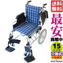 カドクラ KADOKURA 介助用車椅子 ビスケット ブルー 15インチ B602-AKB