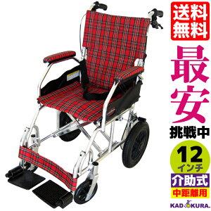 車椅子 軽量 折り畳み コンパクト 介助式 介助用 車イ