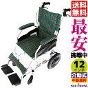 車椅子 軽量 折り畳み 介護 車イス 車いす 全4色 送料無料 ノーパンクタイヤ クラウド グリーンチェック A604-AC カドクラ KADOKURA