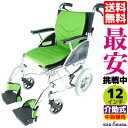 車椅子 車イス 車いす 軽量 折り畳み 介護 介助用 カドクラ KADOKURA リーフ 12インチ