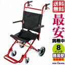 カドクラ車椅子 軽量 折り畳み コンパクト 介護 介助 簡易 送料無料 カットビー キャンディレッド E101-AR