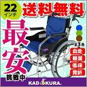 カドクラ KADOKURA 自走用車椅子 ラバンバブルー G101-B 送料無料