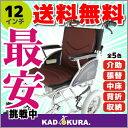 車椅子 車イス 車いす 軽量 折り畳み 介護 介助用 カドクラ KADOKURA リーフ ココアブラ
