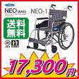 車椅子 車イス 車いす 自走用 正規メーカー保証1年付き 日進医療器 JIS規格認定品 neo-1 バンドブレーキ 軽量 介助式 駐車&介助ブレーキ付き 折りたたみ式 折り畳み 背折れ 自走用 コンパクト