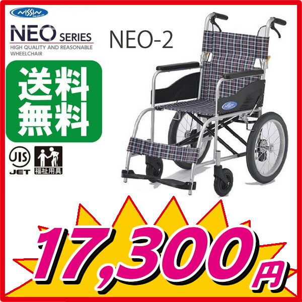 車椅子 車いす 車イス 正規メーカー保証1年付き 日進医療器 JIS規格認定品 neo-2 バンドブレーキ 軽量 介助式 駐車&介助ブレーキ付き 折りたたみ式 背折れ 介助用 コンパクト 直送品のため、【返品・交換不可】となります。