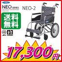 車椅子 車いす 車イス 正規メーカー保証1年付き 日進医療器 JIS規格認定品 neo-2 バンドブ