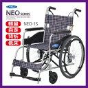日進医療器 JIS規格認定品 NEO-1S ネオワンエス 軽量 超低床 特別仕様車 車椅子 車イス 子
