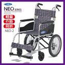 車椅子 軽量 折り畳み 介助用 日進医療器 NEO-2 送料無料 介助式 車いす 車イス ノーパンク