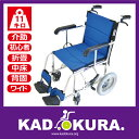 カドクラ KADOKURA 介助用車椅子 ポテト F301-B
