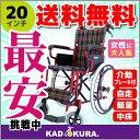 車椅子 車イス 車いす 自走式 軽量 折り畳み スリム カドクラ KADOKURA ラズベリー