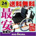 自走式 車椅子 軽量 折り畳み 多機能 カラフル カドクラ KADOKURA スニーカー 24インチ B104−AS