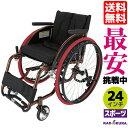 スポーツ車椅子 軽量 折り畳み カドクラ ポセイドンブロンズ A701-BZ 24インチ エアータイヤ