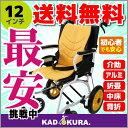カドクラ KADOKURA 軽量 介助用車椅子 チロル 12
