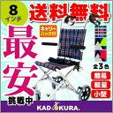 車椅子 車イス 車いす 簡易型 介護 軽量 折りたたみ 送料無料 カドクラ KADOKURA タッチ 8インチ チェック A502-AK
