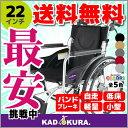カドクラ KADOKURA 自走用車椅子 ZEN-禅-ゼン ブラック G102-BK