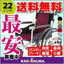 車椅子 軽量 折り畳み 低床 自走式 車いす 自走用 車イス...