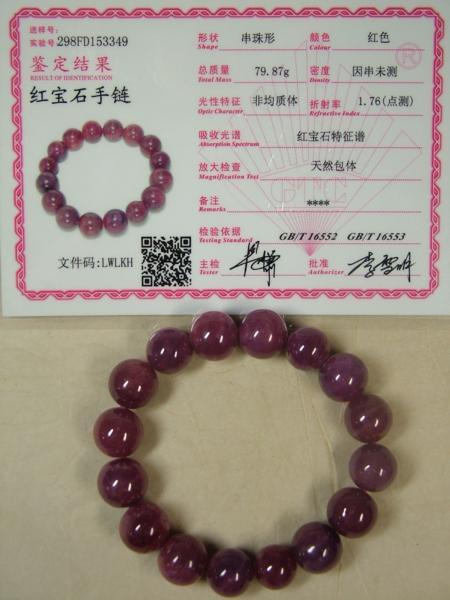 ■龍香堂■☆絶品!ルビーブレスレット(14mm玉) 深みある真紅が美しい