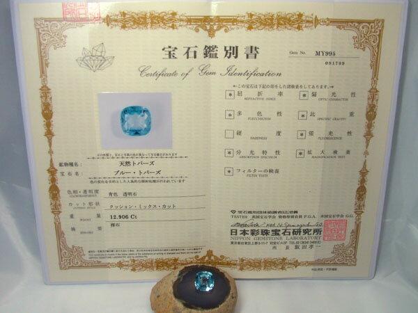 ■龍香堂■☆【宝石鑑別書付き】天然トパーズ(ロンドンブルー)ルース オリジナルアクセサリー作り等に