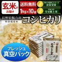 ショッピング玄米 [真空パック 米 送料無料]【30年度産 新米】【玄米】フレッシュ真空パック1kg×10袋 送料無料】