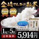 [美味しいお米]■長野県産コシヒカリ■お米 お祝い