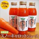 ショッピング野菜ジュース 【送料無料】スノーキャロットジュース 350ml×12本【人参ジュース にんじんジュース 野菜ジュース】