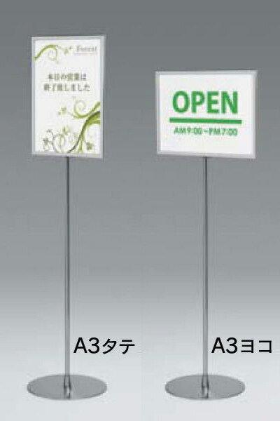 両面サインスタンドA3サイズ 案内板 パネルスタンド 案内看板 誘導看板 案内表示 誘導表示 インフォメーション 楽天ランキング1位獲得商品