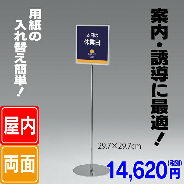 両面サインスタンド29.7cm×29.7cm 案内板 パネルスタンド 案内看板 誘導看板 案内表示 誘導表示