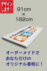 木枠看板(91cm×182cm)