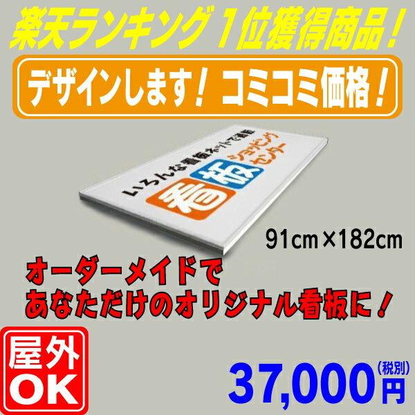 【送料無料】木枠看板(91cm×182cm) 木...の商品画像